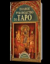 Полное руководство по Таро