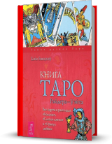 """Книга Таро Райдера-Уэйта. Все карты в раскладах """"Компас"""", """"Слепое пятно"""" и """"Оракул любви"""""""