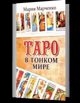 Таро в Тонком мире